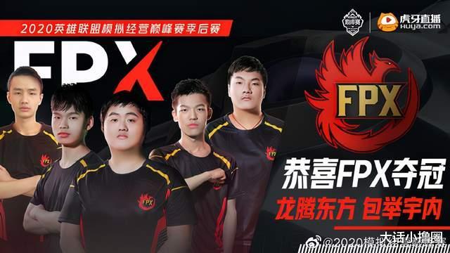 《【手机煜星注册】FPX拿下巅峰赛冠军!青训中单Karia表现亮眼,韩服Rank排名第六!》
