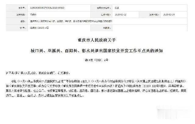 重庆官宣:城口、巫溪、酉阳、彭水退出国家级贫困县序列