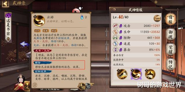《【煜星平台怎么注册】阴阳师:本次更新一次性加强7位式神,SP妖刀失去
