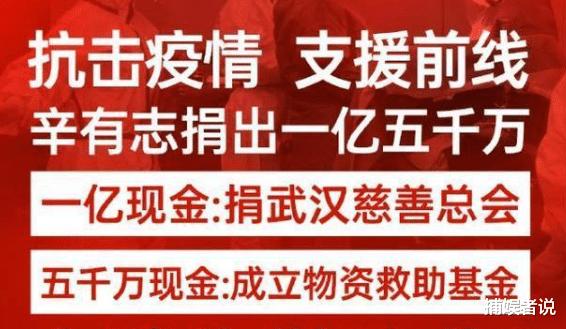 """网红为""""肺炎""""捐款1.5亿,小沈龙嘲讽:这是炒作,我捐了也不会说"""
