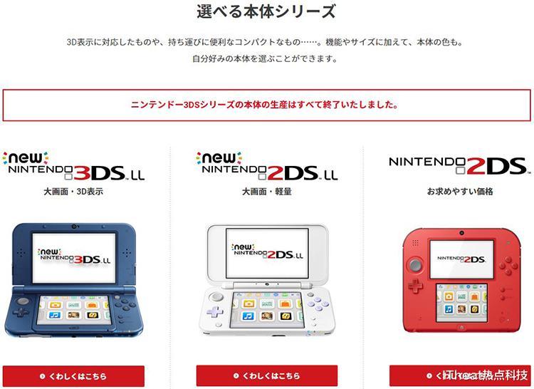 赛尔号海蓝之心_任天堂3DS正式停产 索尼PS5不兼容PS1代至3代游戏
