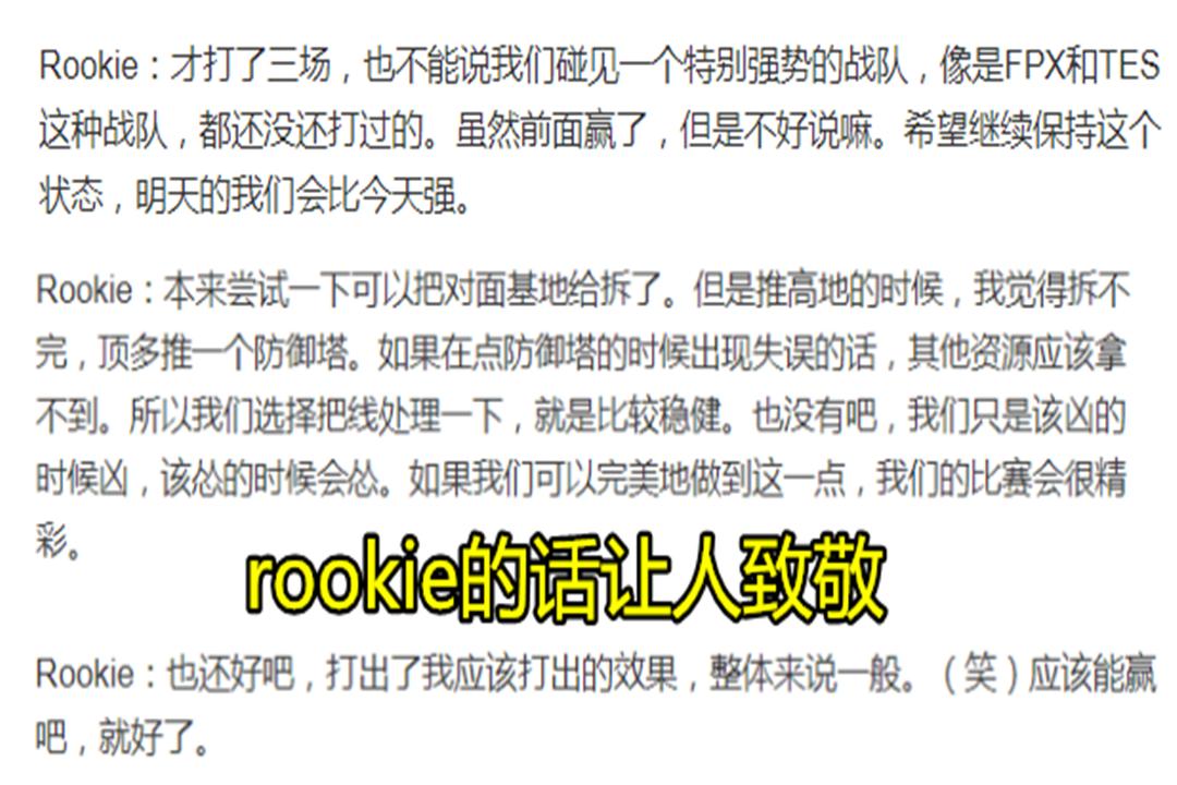 《【煜星娱乐集团】无语!IG取胜RW后,LPL官方解说狂吹IG,Rookie赛后的话让人致敬!泪目!》