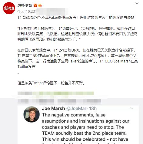 《【煜星娱乐平台怎么注册】T1收官战对Faker的操作终于引起公愤,CEO都被逼发声:停止阴谋论》