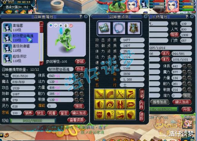 梦幻西游:109顶级魔王展示,全身15锻以上无级别,血厚还抗揍!插图(9)