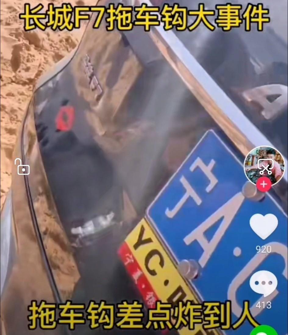 rexuejianghu_继长城炮后拖车钩断裂之后,哈弗F7后拖车钩再次断裂。
