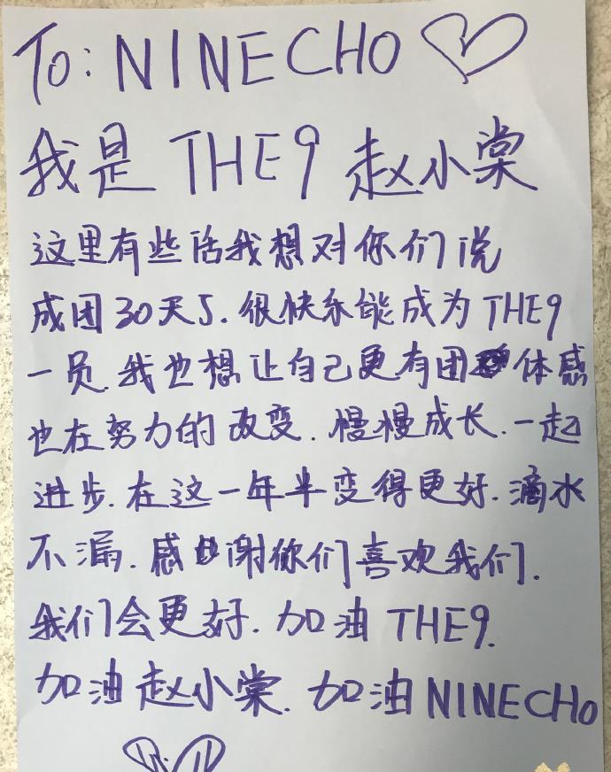 THE9女团成员手写信:虞书欣温暖喻言简短,刘雨昕却别具一格