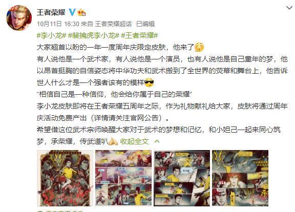 """王者荣耀推出五周年李小龙联动皮肤,李小龙的坎坷""""再就业""""插图(1)"""