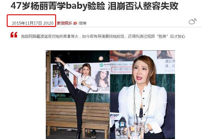 """52岁""""打星""""杨丽菁被闺蜜屏蔽曝丑照 偶像包袱碎了一地 暴怒晒原图"""