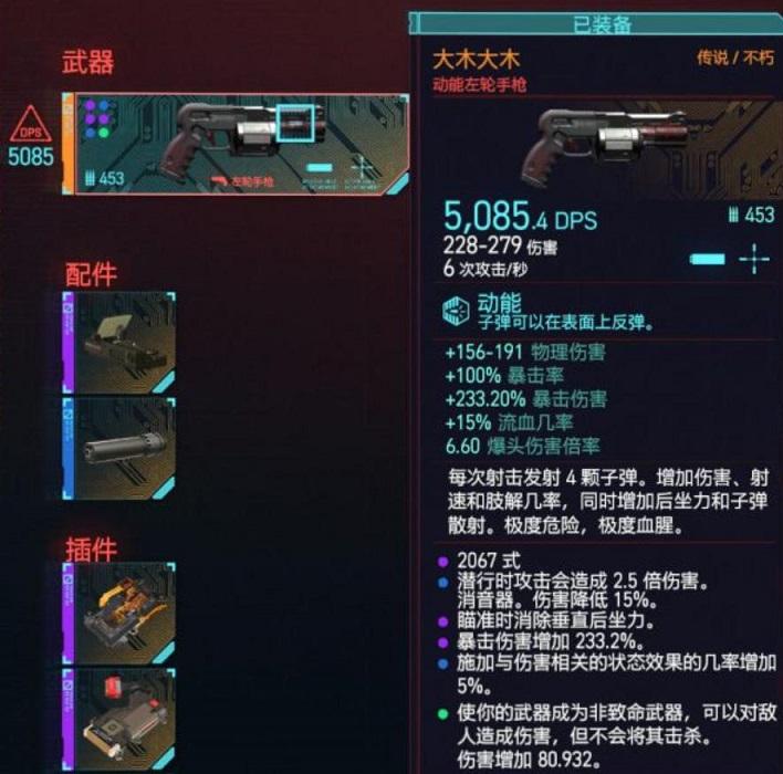 《【煜星娱乐登陆注册】序章变动,敌人难度增强,2077补丁更新或无法开启隐藏结局?》