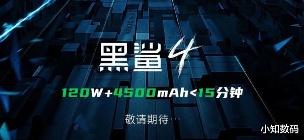 黑鲨4系列预热:120W+4500毫安时15分钟 数码科技 第3张