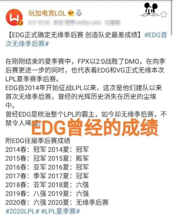 《【煜星娱乐平台首页】EDG迎来最终命运,下个赛季是重组还是调整,队伍只想争口气》