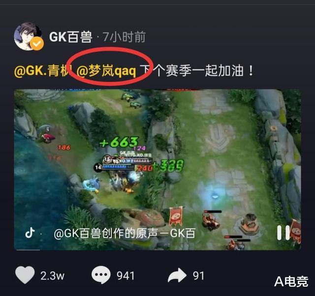 《【煜星在线注册】KPL:GK核心选手鹏鹏竟被主播梦岚取代,怪不得最近开始带妹?》