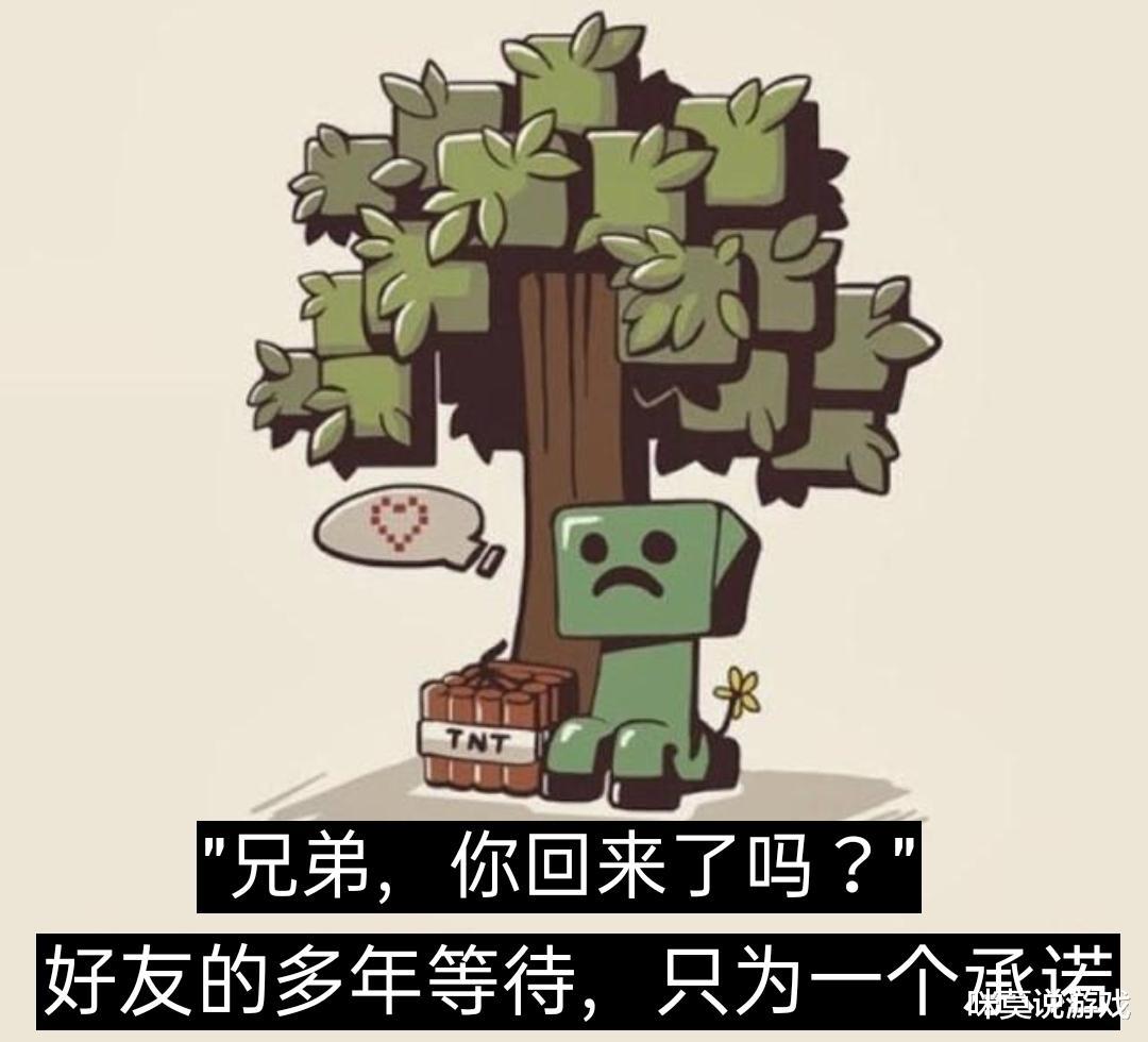 """十字军图纸_我的世界:一句""""兄弟,你回来了吗?"""",让无数MC真爱粉泪目-第7张图片-游戏摸鱼怪"""
