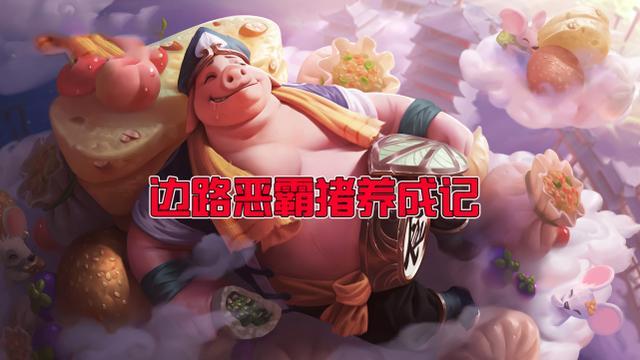 王者荣耀:边路恶霸猪八戒养成记,一身