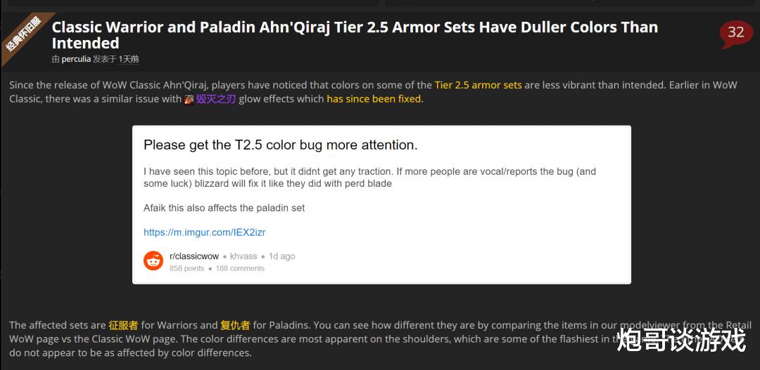 《【煜星平台怎么注册】魔兽世界怀旧服战士和圣骑士安其拉等级2.5装甲套装比预期的更暗淡》