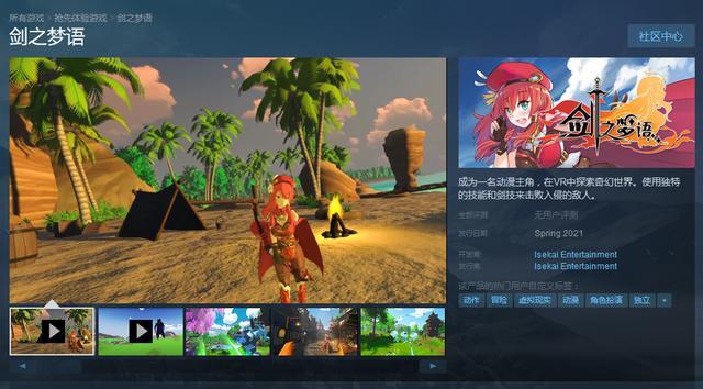 梦幻情天_VR游戏《剑之梦语》2021年春季登陆Steam 支持中文
