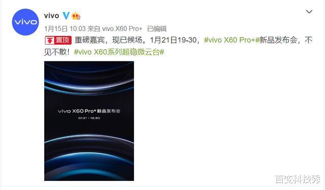 vivoX60Pro+1月21日发布,支持55W超快闪充 好物评测 第1张