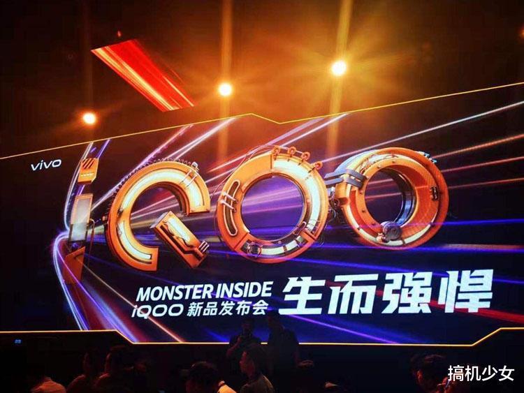主打性价比的iQOO品牌机型更值得入手,6+128GB售价1 好物评测 第1张
