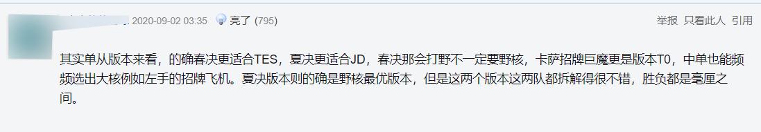 《【煜星娱乐主管】TES和JGD的队伍风格一直被误解?homme教练表示:恰恰相反》
