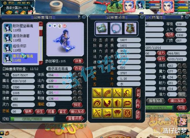梦幻西游:109顶级魔王展示,全身15锻以上无级别,血厚还抗揍!插图(12)