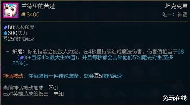 召唤师技能表_神话永霜成法师神器 季前赛AP出装大推荐