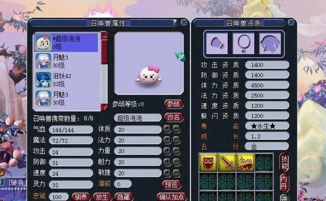 梦幻西游:藏宝阁再次出现BUG级装备,头盔竟然加魔力 将军令 网游 藏宝阁 单机资讯  第5张