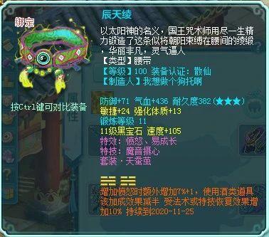 征途迷宫 《神武4》电脑版:愤怒+易成长+魔音三红腰带 辅助神器一步到位 网游 手游热点  第3张