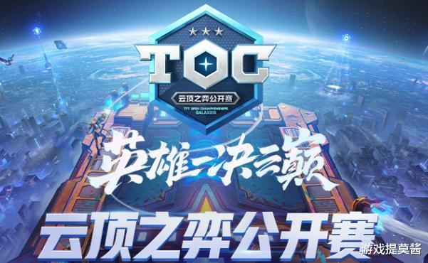 TOC云顶公开赛,斗鱼Wall演绎全新阵容,六暗星实力KO女团 女团 云顶 斗鱼 单机资讯  第2张