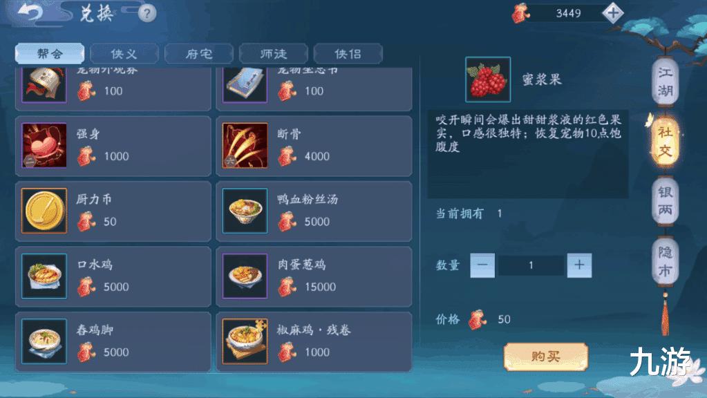 《【煜星在线登录注册】《新笑傲江湖》别再偷懒了,厨艺玩法落后人家40W功力!》