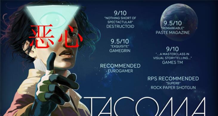 《【煜星注册链接】Epic:下周送的《Tacoma》涉嫌夹带私货,现已被下架,大快人心!》