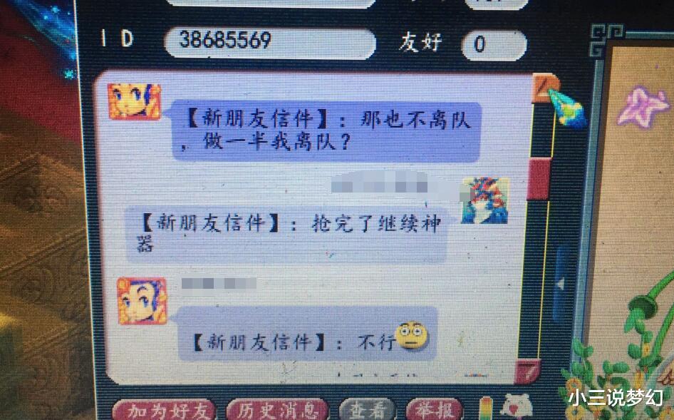 《【煜星平台怎么注册】梦幻西游:卡掉锦衣的负面作用来了,任务中无法辨别正确怪物》