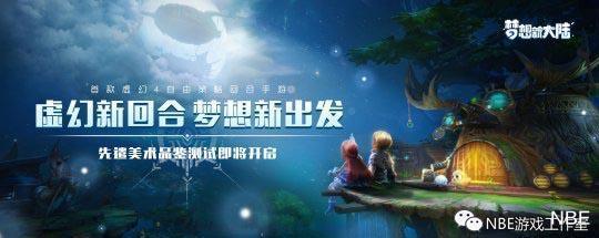 《【煜星登陆注册】腾讯游戏年度发布会观察!预测这些手游能赚钱》