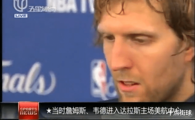 NBA咳嗽门事件是什么?2011年詹韦二人激怒诺天王,后者封神夺冠