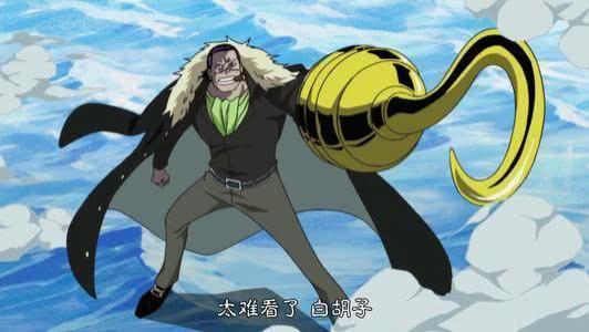 海贼王:克洛克达尔为何瞧不起明哥?