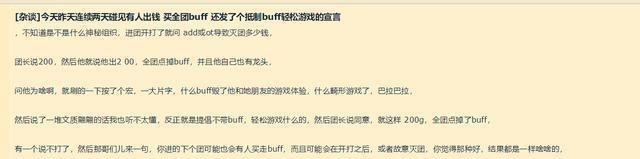 魔兽世界怀旧服:世界BUFF持续发酵,玩家开始花钱清全团BUFF插图(2)