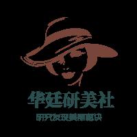 华廷研美社