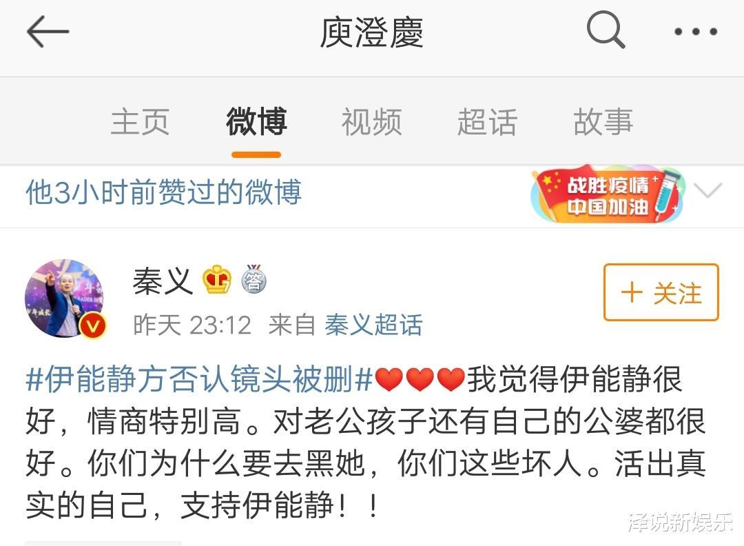 「」网友夸赞伊能静,庾澄庆做法引热议,三点原因说明真是好男人