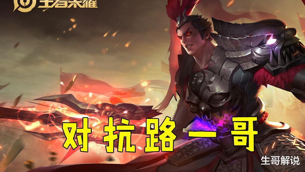 《【煜星娱乐登录平台】王者荣耀:对抗路风评最好的战士,逆风如战神,段位闭眼上》