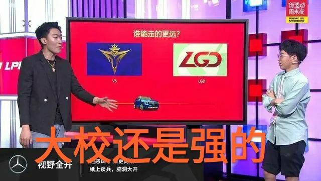 """《【煜星娱乐主管】LPL解说管泽元再拿七杀,""""大校称号成功升级,记得细数七宗罪""""》"""