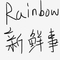 Rainbow新鲜事