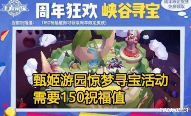 王者荣耀5周年皮肤,李小龙的两种获取方式,一分钱都不用花