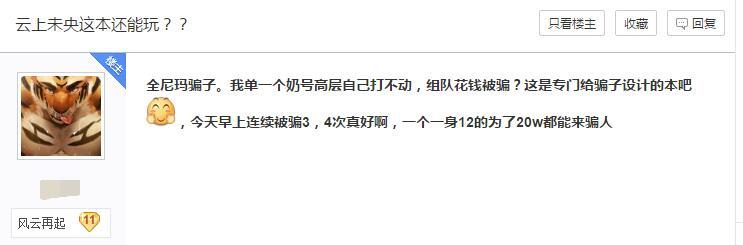《【煜星登陆注册】DNF:未央本成骗子聚集地,一张门票骗一年,换换频道一天收入几千万》