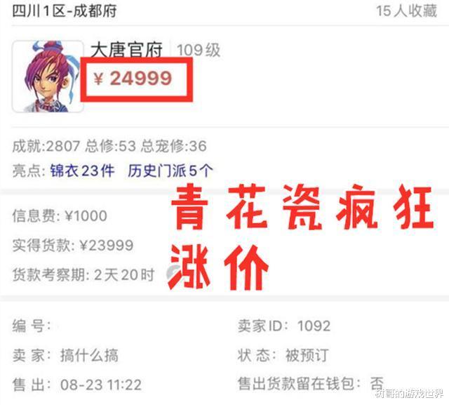 《【煜星注册链接】梦幻西游:青花瓷真香?之前1.48W收的青狐号,现如今2.49W售出》