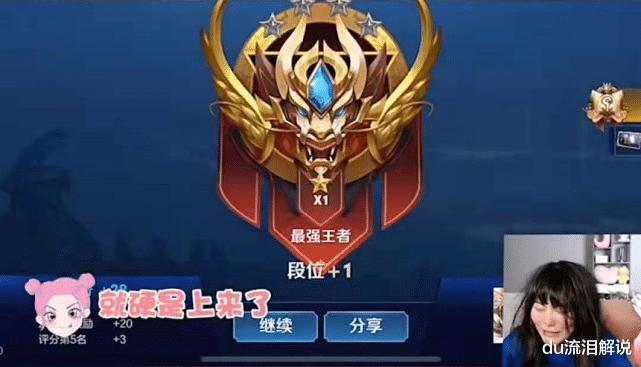 《【煜星平台app登录】皮克桃上王者进入巅峰赛,看到他的分数,粉丝:绝对巅峰赛最低分》