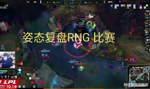 《【煜星娱乐官方登录平台】RNG为何会被IG翻盘?姿态细节复盘看出真相:真不能怪猴子在演!》