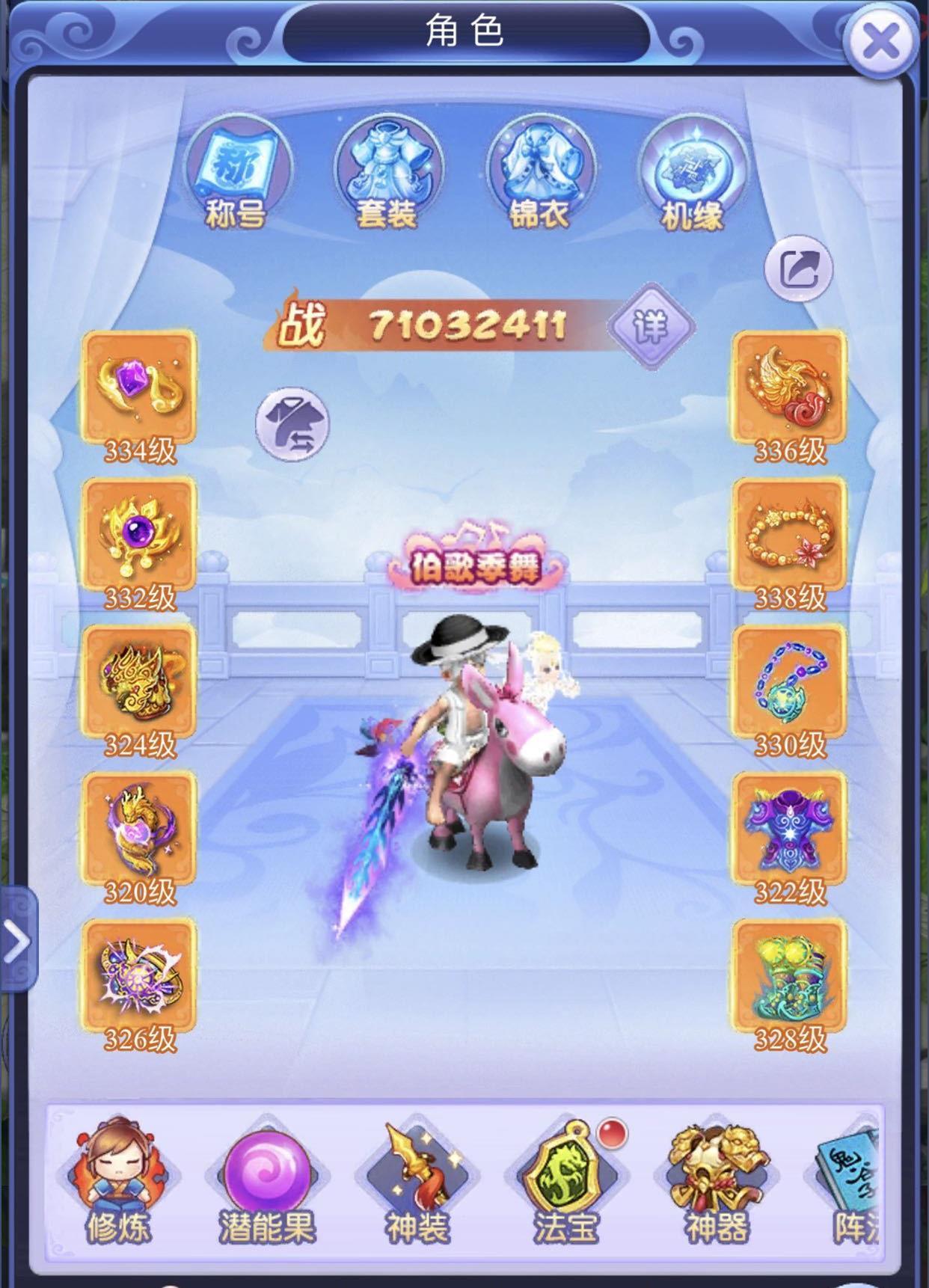 艾瑞达双子_梦幻西游网页版:战力7100W、4金伙伴,玩家分享努力成果,实力强