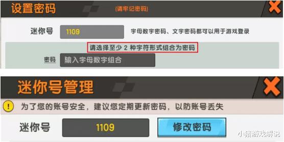 """《【煜星代理注册】《迷你世界》更新改版,这些""""福利""""不知道就亏大了》"""