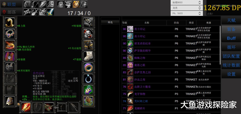 魔兽怀旧服:狂暴战拿9级白色武器输出MC,秒伤704超过预期插图(6)