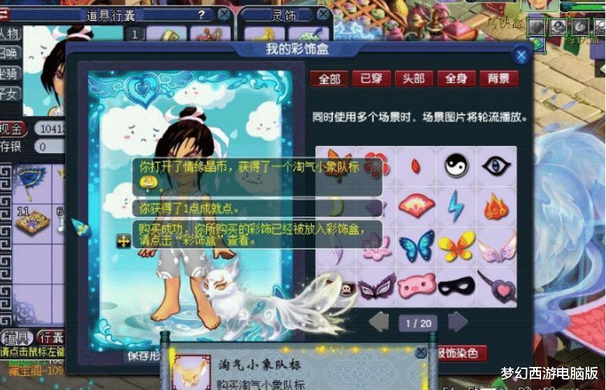 《【煜星登陆注册】梦幻西游:抓紧时间开情缘晶币,30个情缘晶币就出幻·帝江!》