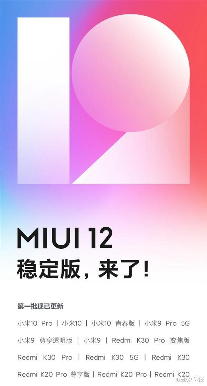 小米MIUI12稳定版公测,覆盖13款机型,你有份吗?